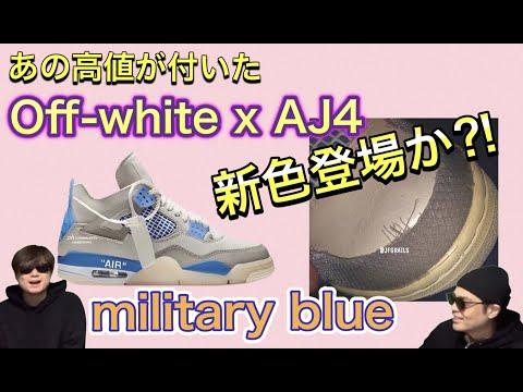 """2021年発売?OFF-WHITE(オフホワイト) x Air Jordan 4 """"military blue!A Ma Maniere x Air Jordan 3 """"Violet Ore"""""""