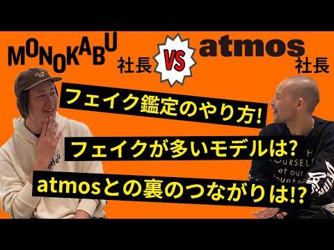 モノカブ社長・濵田さん登場!マーケットに蔓延るフェイクスニーカーの実態に迫る! -atmos HEADLINE NEWS-Vol.4-