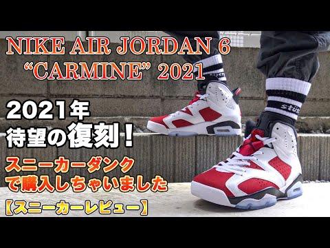 """【スニーカーレビュー】待望のAJ6 """"CARMINE(カーマイン)""""をゲットしました!【スニーカーダンク】"""