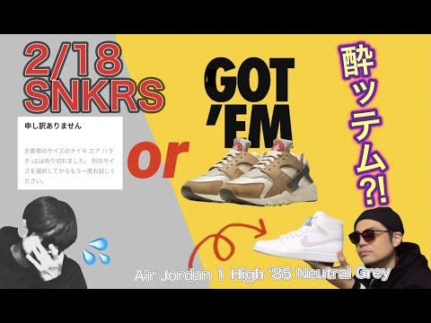 SNKRS オンラインチャレンジ!Stussy(ステューシー) x Nike Air Huarache(ナイキ エアハラチ)!READYMADE x Nike Blazer Mid