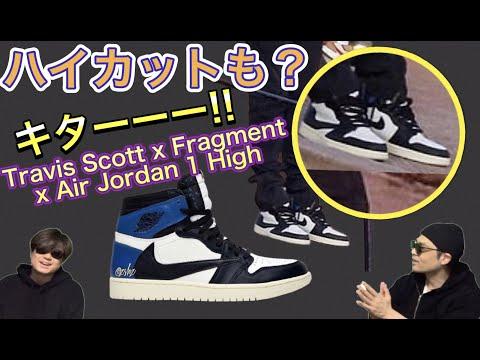 今年出る?!Travis Scott(トラヴィス・スコット) x Fragment x NIKE(ナイキ) Air Jordan 1 High
