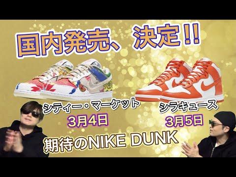 "国内 2021年3月4日,5日発売!Nike Dunk Low ""City Market"" DA6125-900 Nike Dunk High ""Syracuse"" DD1399-101"