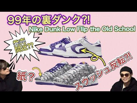 """近日発売?!裏ダンク?? Nike Dunk Low """"Flip the Old School""""!Air Jordan 4 """"Tech Grey"""" """"White Oreo"""" CT8527-100"""