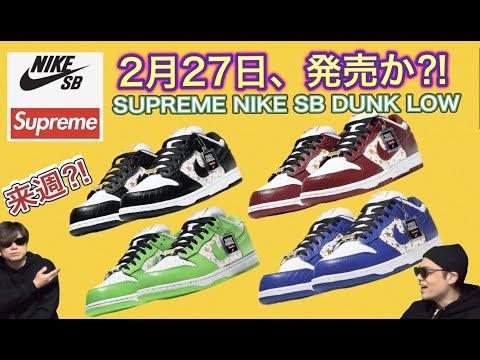 2月27発売?!Supreme x Nike SB Dunk Low DH3228-100 DH3228-102 DH3228-101 DH3228-103 Carpet Company