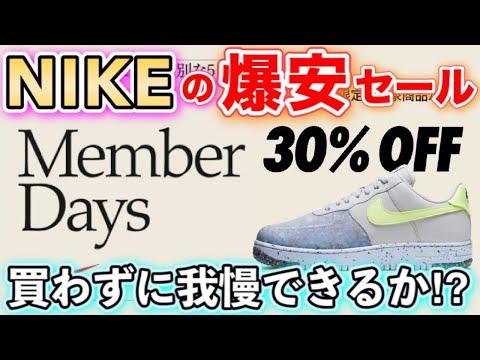 【スニーカー/NIKE】買って損しないモデルはコレだ!30%オフの爆安セール!買うのは自重…できるのか!?【AIR FORCE1/AIR MAX95 etc…】