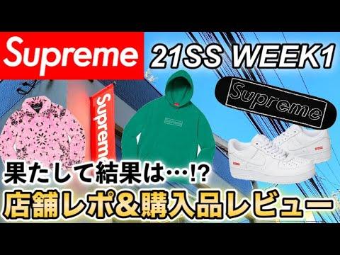 Supreme(シュプリーム) 2021SS WEEK1 立ち上げ当日の店舗レポ&購入品レビュー!