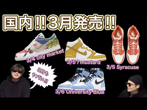 "国内発売!2021年3月 第1週!Nike Dunk High (WMNS) ""Mustard""? Nike Dunk High ""Syracuse"" Air Jordan 1 High OG"
