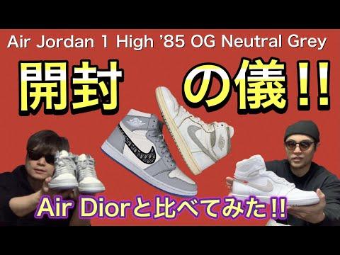 """【開封の儀】NIKE Air Jordan 1 High '85 OG """"Neutral Grey"""" Dior x Air Jordan1 Retro High OG"""