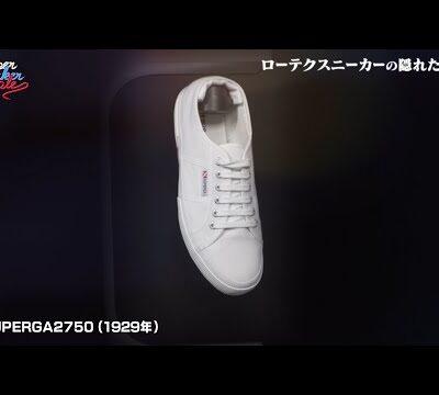 名作スニーカー紹介 #7/スペルガ『SUPERGA 2750』【WOWOW】
