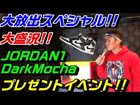 大盛況2月13日箱の中のスニーカー当てたらナイキ エアジョーダン1 プレゼントイベント!