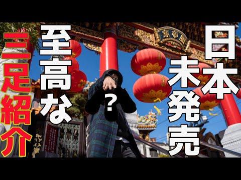 【スニーカーレビュー】日本未発売のスニーカーを3足買ったのでレビュー!中国4000年の歴史が詰まってる!NIKE DUNK LOW STREET HAWKER