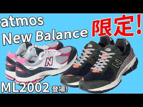 2021年はNew Balance(ニューバランス)を見逃すな!巷で話題沸騰中の「2002」シリーズから新色登場! -atmos(アトモス) TV-Vol.241-