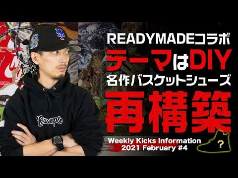 READYMADE(レディメイド)コラボが登場!Weekly Kicks Information 2021 February #4【新作スニーカー紹介】NIKE(ナイキ)