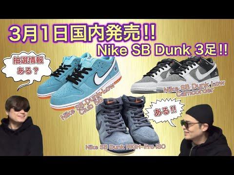 "国内3月1日発売!Nike SB Dunk Low ""Camcorder"" Nike SB Dunk Low ""Club 58"" Nike SB Dunk HIGH Pro BQ6817-401"