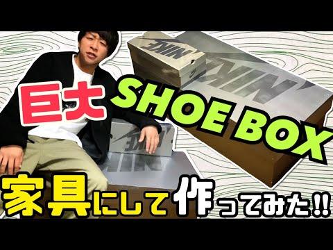 【DIY】NIKE好きが本気で巨大シューズボックスの家具を作ってみた!