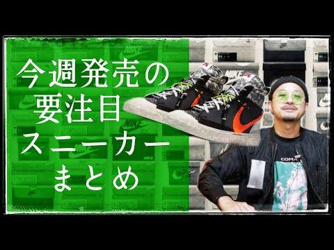 今週発売の要注目スニーカーまとめ【2021年2月④】NIKE(ナイキ)