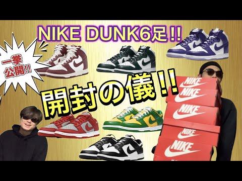 """【開封の儀】ナイキダンク !まとめて6足!Nike Dunk Low """"UNLV"""" Nike Dunk High """"Varsity Purple"""" Nike Dunk Low """"Brazil"""""""