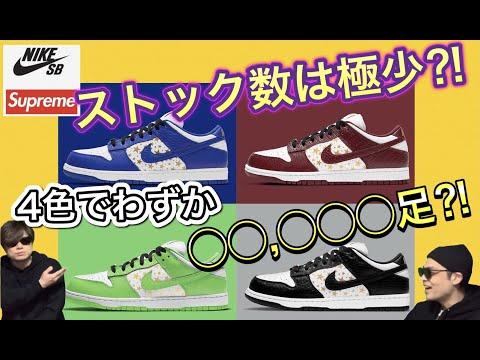 ストック数は少ない??Supreme(シュプリーム) x Nike(ナイキ) SB Dunk Low!Carpet Company(カーペットカンパニー) x Nike SB Dunk High