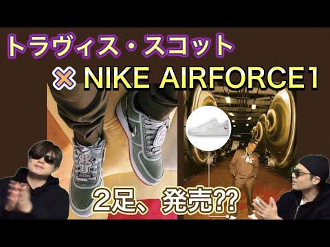 別カラーで発売?Travis Scott x Nike Air Force 1 Low!cacti x Nike Air Force 1 Low!sacai x Gaultier x Nike