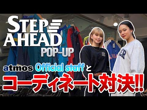 atmos(アトモス)が古着屋さんに! STEP AHEAD POP-UPでG-KENがオフィシャルスタッフとコーディネート対決