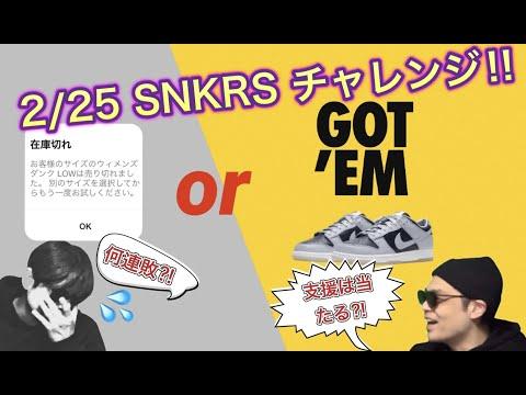 "SNKRS オンラインチャレンジ!Nike Dunk Low SP ""College Navy"" DD1768-400 Air Jordan 4 Retro ""Taupe Haze"""