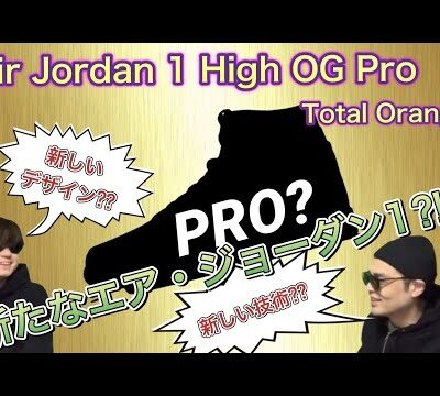 "新しいデザインを備えている?!Air Jordan 1 High OG Pro ""Total Orange"" DC6515-100 Air Jordan 1 High University Blue"