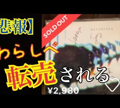 【悲報】わらしべ長者で交換したレコード盤まんまと転売されるww
