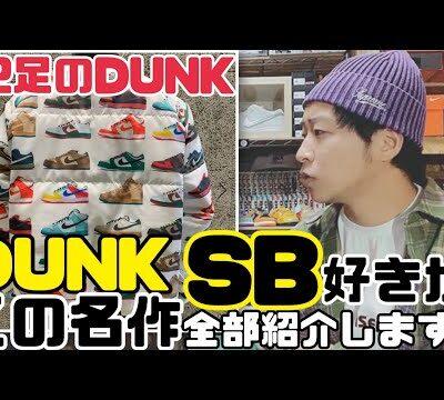【名作NIKE DUNK12足紹介】ナイキ ダンク SB好きが伝える、ジャケットに採用された名作DUNK達!