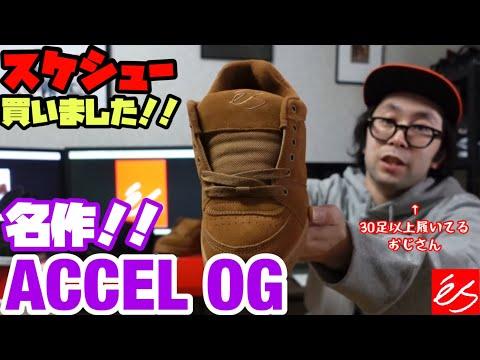 3足購入!!37歳おっさんスケーターが名作 es ACCEL OGを紹介します!!【エス】【アクセル】【es footwear】【スケートシューズ】