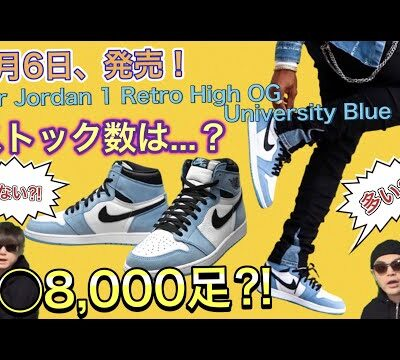 "ストックは多い?少ない?NIKE Air Jordan 1 High OG ""University Blue"" Air Jordan 6 ""Midnight Navy"""