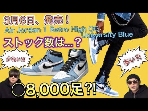 """ストックは多い?少ない?NIKE Air Jordan 1 High OG """"University Blue"""" Air Jordan 6 """"Midnight Navy"""""""