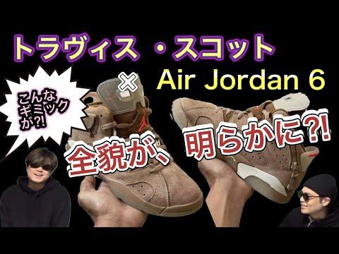 """完成品出てきた?!Travis Scott(トラヴィス・スコット) x NIKE Air Jordan 6 """"British Khaki"""""""