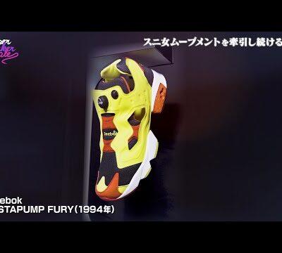 名作スニーカー紹介 #8/Reebok『INSTAPUMP FURY(インスタポンプフューリー)』【WOWOW】