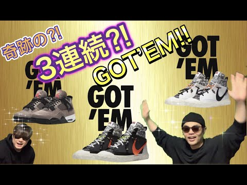 SNKRSでオンラインチャレンジ!NIKE Air Jordan 4 Retro Taupe Haze!READYMADE x Nike Blazer Mid