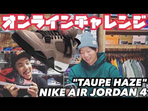 """【オンラインチャレンジ】NIKE AIR JORDAN 4 """"TAUPE HAZE""""と今野が最近の購入したスニーカー紹介"""