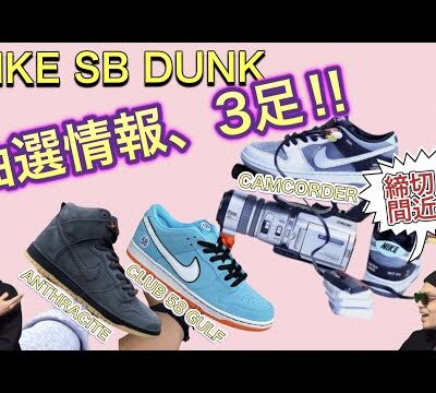 "2021年3月1日発売!抽選情報!Nike SB Dunk Low ""Camcorder"" Nike SB Dunk Low ""Gulf"" BQ6817-401 CV1727-001"