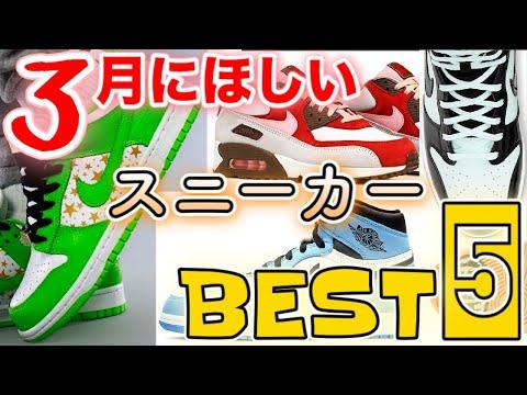 スニーカーランキング!ついに超大型コラボが発売!激アツ復刻&AJ1&ダンクも!リリースラッシュな3月のBEST5