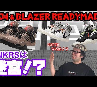 "SNKRSチャレンジ!まさに迷宮?Nike Air Jordan 4 Retro ""Taupe Haze(トープヘイズ)"" Blazer Mid""Readymade""(エアジョーダン4 レトロ )に挑戦!"