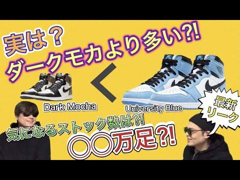 """ダークモカよりストック数、多い?!NIKE Air Jordan1 High OG """"University Blue"""" 555088-134 エムエム6メゾンマルジェラ MM6 MAISON MARGIELA"""