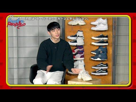 3月3日〜配信「#9 スーパースニーカージェネレーション」告知【WOWOW】adidas(アディダス)