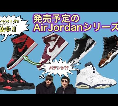 "今年後半リリース?!NIKE Air Jordan 1 High OG ""Patent Bred"" Air Jordan 1 High ""Bordeaux"" Air Jordan 4 ""Red Thunder"""