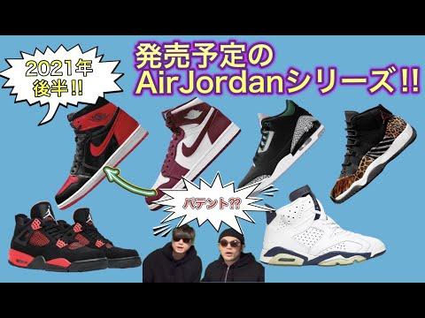 """今年後半リリース?!NIKE Air Jordan 1 High OG """"Patent Bred"""" Air Jordan 1 High """"Bordeaux"""" Air Jordan 4 """"Red Thunder"""""""