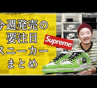 今週発売の要注目スニーカーまとめ【2021年3月①】NIKE adidas Reebok