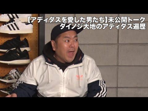 #5 未公開トーク③ /「adidas(アディダス)遍歴」ダイノジ大地編【WOWOW】