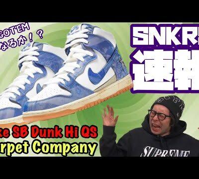 "SNKRS速報!Nike SB × Carpet Company(カーペットカンパニー) Dunk High PRM QS ""Royal Pulse""オンラインチャレンジ!"