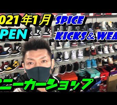 2021年1月OPENスニーカーショップSPICE KICK&WEAR(スパイス キックウェア)