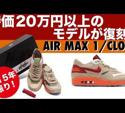 高額取引されているモデルが復刻します。NIKE AIR MAX 1/CLOT KISS OF DEATH -atmos TV-Vol.247-
