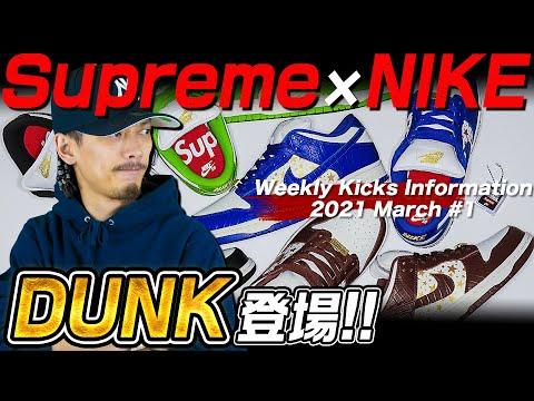 Supreme(シュプリーム)とNIKE(ナイキ)のコラボがいよいよ!