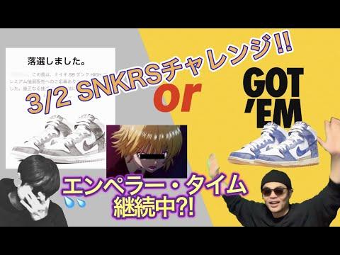 "SNKRS オンラインチャレンジ!Carpet Company x Nike SB Dunk High 555088-134 Air Jordan 1 High OG ""University Blue"