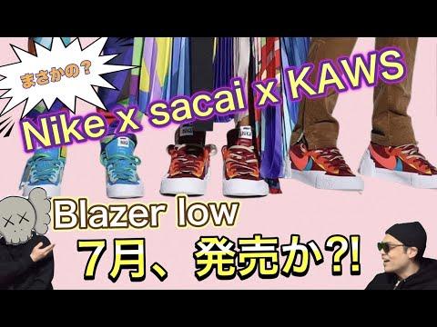 2021年7月発売?!KAWS(カウズ) x sacai(サカイ) x Nike Blazer Low!Supreme x Nike SB Dunk Low